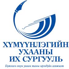 Хүмүүнлэгийн Ухааны Их Сургууль