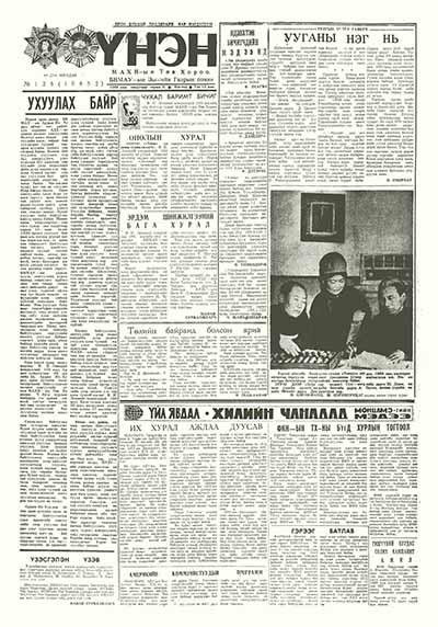Монголын үнэн сонин 1969/10852
