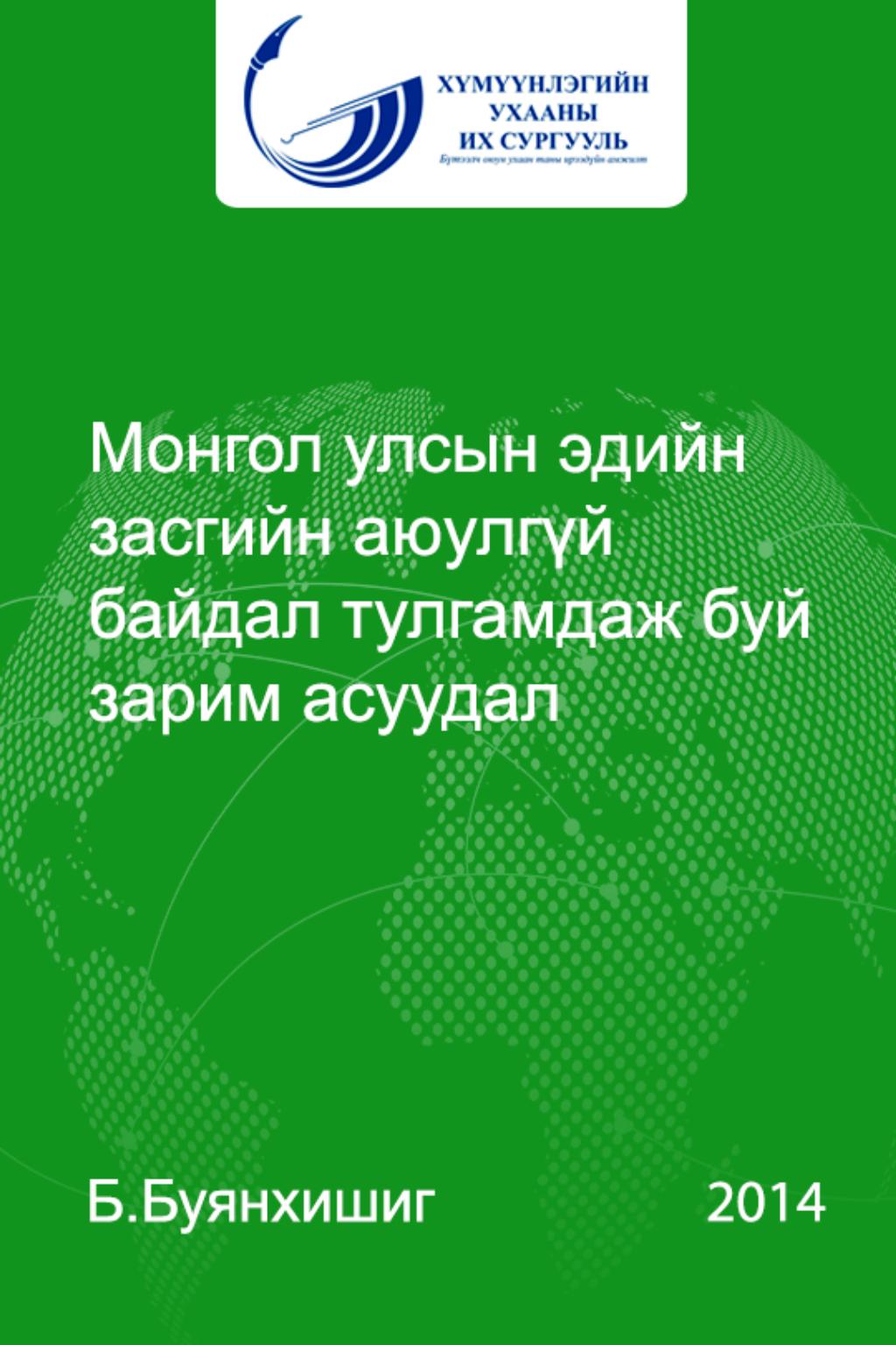 Монгол улсын эдийн засгийн аюулгүй байдал тулгамдаж буй зарим асуудал