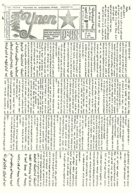 ᠮᠣᠩᠭᠣᠯ ᠤᠨ ᠦᠨᠡᠨ ᠰᠣᠨᠢᠨ 1929/1666