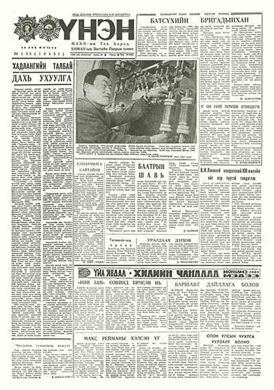 Монголын үнэн сонин 1969/10931