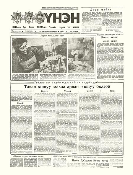 Монголын үнэн сонин 1990/17583