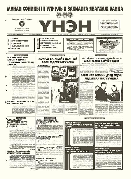 Монголын үнэн сонин 2002/19554