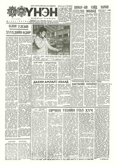 Монголын үнэн сонин 1969/10878