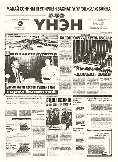 Монголын үнэн сонин 2001/19305