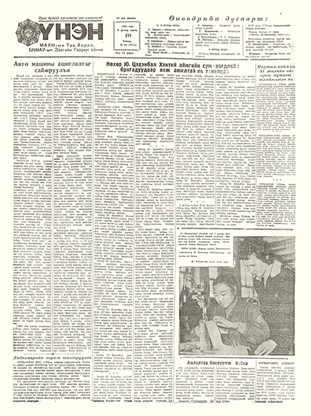 Монголын үнэн сонин 1961/7812