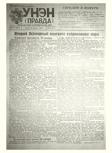 Унэн (Правда) 1950/2612