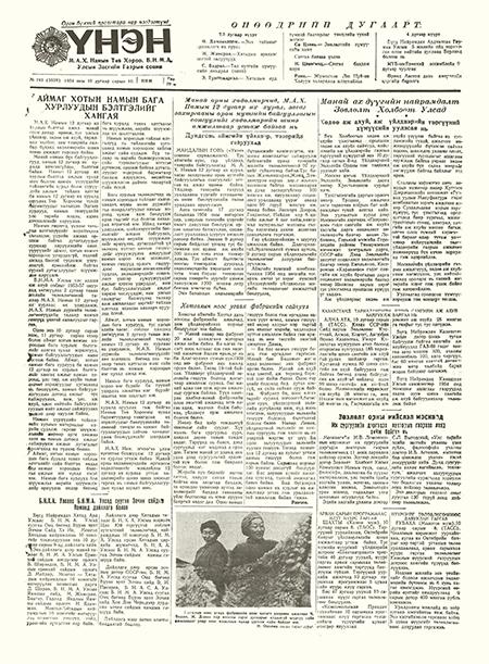 Монголын үнэн сонин 1954/5838