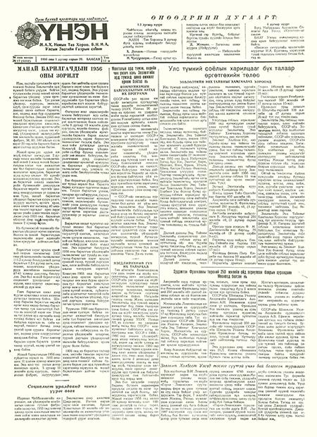 монголын үнэн сонин 1956/6232