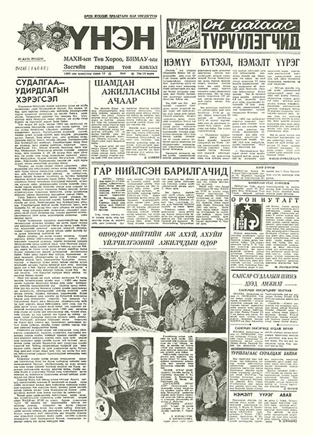 Монголын үнэн сонин 1980/14642