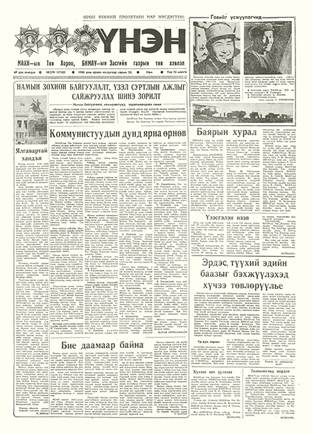Монголын үнэн сонин 1988/17182