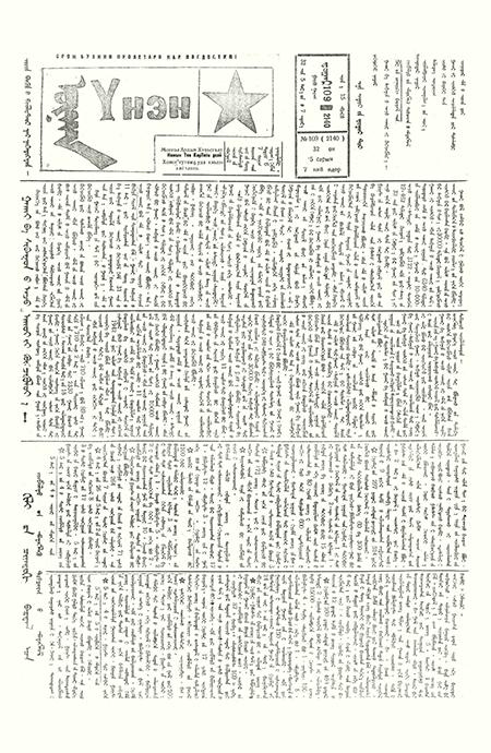 ᠮᠣᠩᠭᠣᠯ ᠤᠨ ᠦᠨᠡᠨ ᠰᠣᠨᠢᠨ 1942/2140