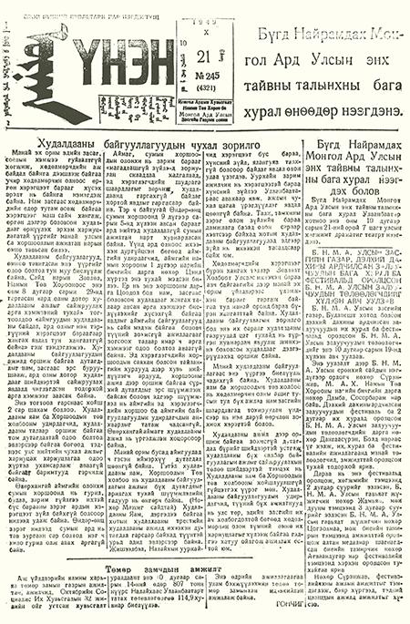Монголын үнэн сонин 1949/4321