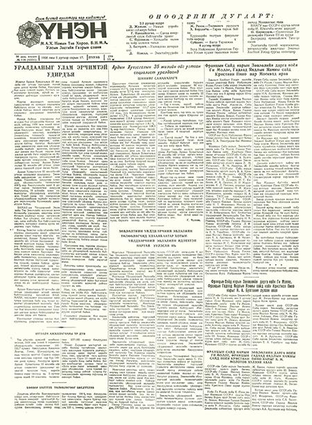 монголын үнэн сонин 1956/6331