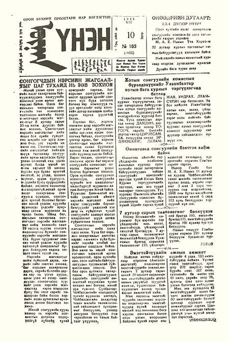 Монголын үнэн сонин 1948/3955