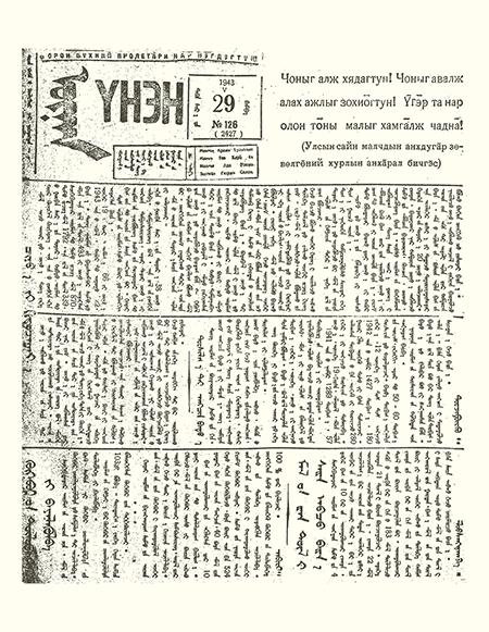 ᠮᠣᠩᠭᠣᠯ ᠤᠨ ᠦᠨᠡᠨ ᠰᠣᠨᠢᠨ 1943/2427