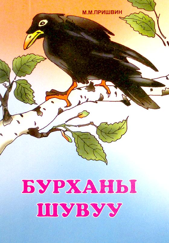 Бурханы шувуу