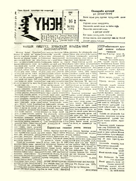 Монголын үнэн сонин 1947/3680
