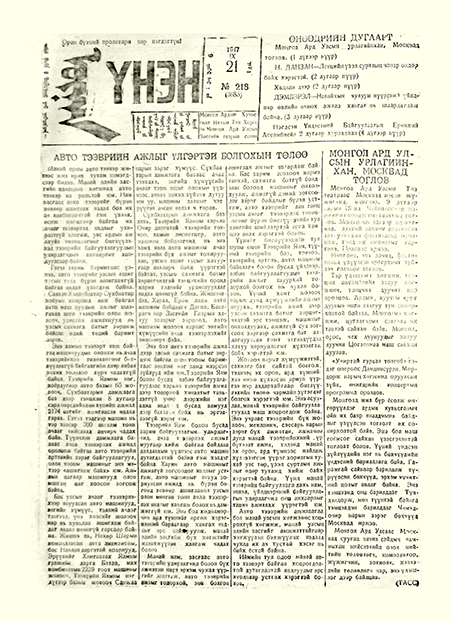 Монголын үнэн сонин 1947/3685
