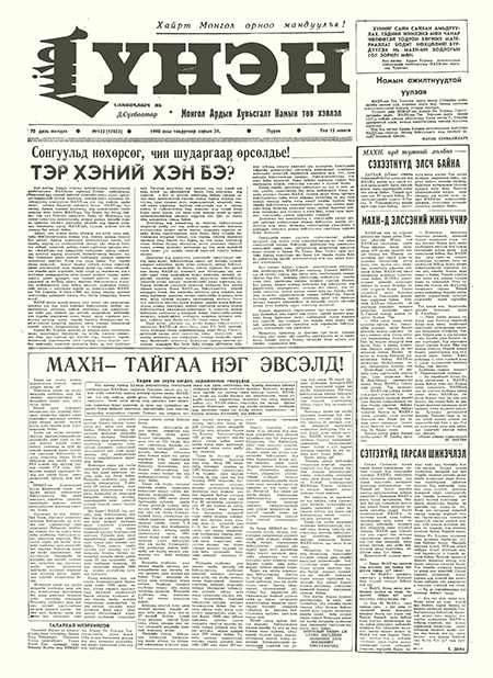 Монголын үнэн сонин 1990/17653