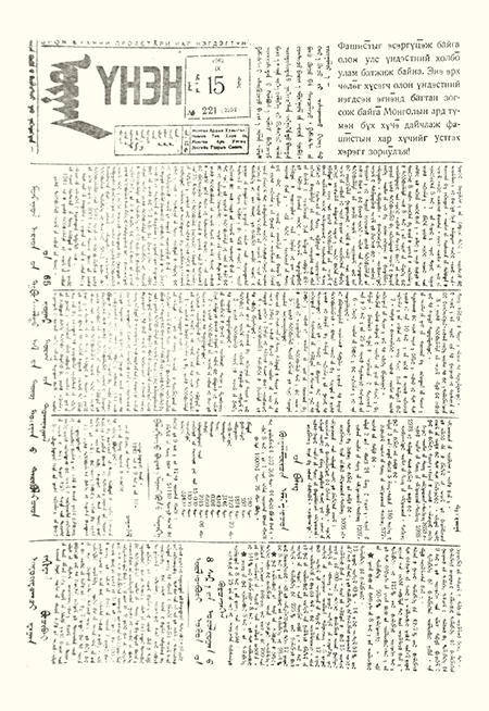 ᠮᠣᠩᠭᠣᠯ ᠤᠨ ᠦᠨᠡᠨ ᠰᠣᠨᠢᠨ 1942/2252