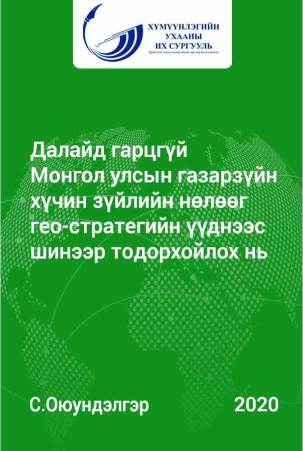 Далайд гарцгүй Монгол улсын газарзүйн хүчин зүйлийн нөлөөг гео-стратегийн үүднээс шинээр тодорхойлох нь