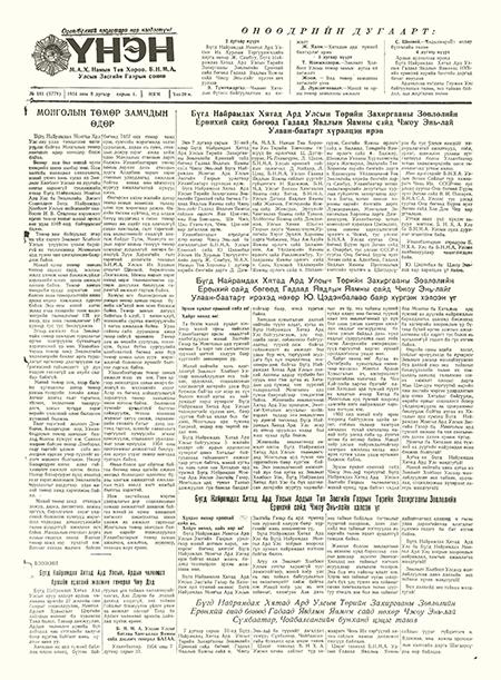 Монголын үнэн сонин 1954/5778