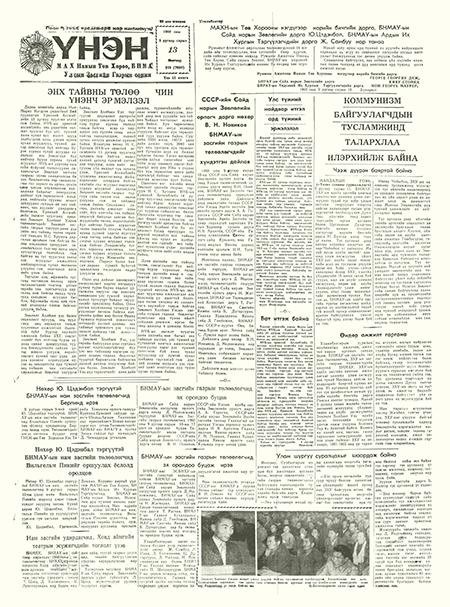 Монголын үнэн сонин 1960/7660
