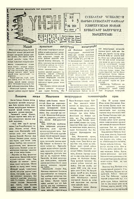 Монголын үнэн сонин 1945/3144