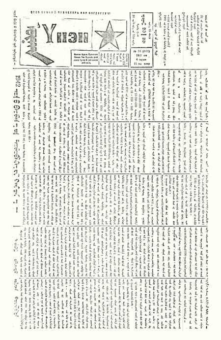 ᠮᠣᠩᠭᠣᠯ ᠤᠨ ᠦᠨᠡᠨ ᠰᠣᠨᠢᠨ 1942/2121