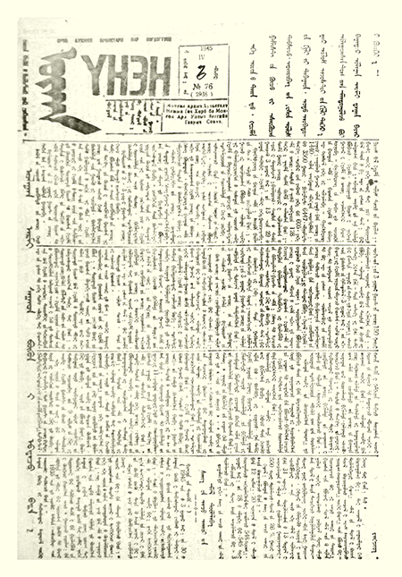 ᠮᠣᠩᠭᠣᠯ ᠤᠨ ᠦᠨᠡᠨ ᠰᠣᠨᠢᠨ 1945/2938