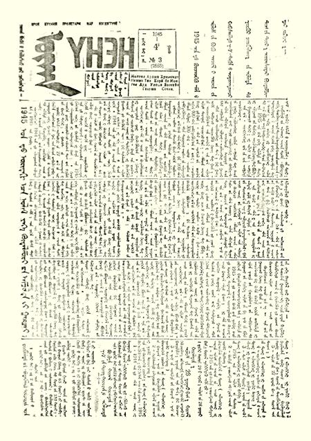 ᠮᠣᠩᠭᠣᠯ ᠤᠨ ᠦᠨᠡᠨ ᠰᠣᠨᠢᠨ 1945/2865