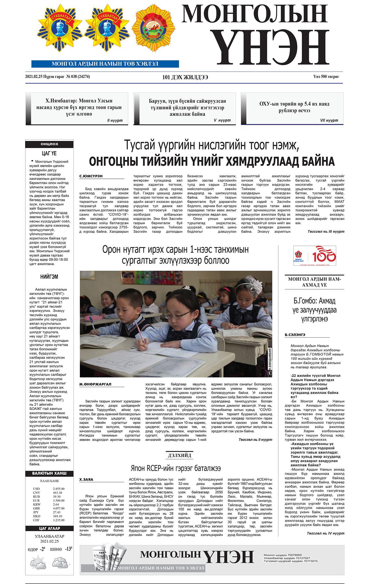 Монголын үнэн сонин 2021/038