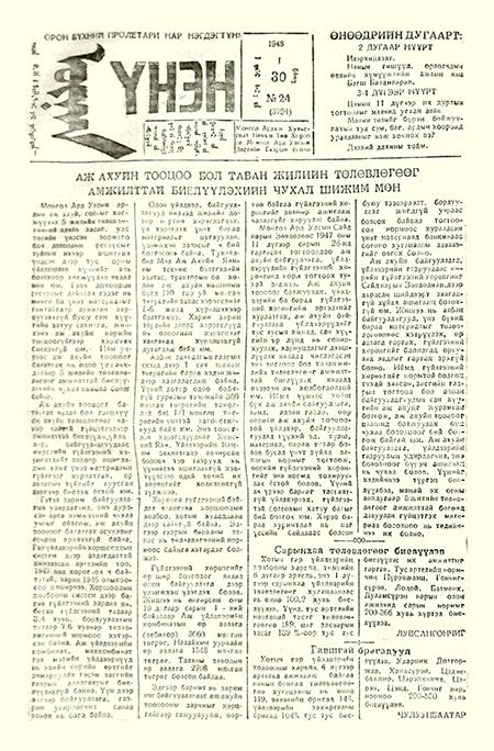 Монголын үнэн сонин 1948/3794