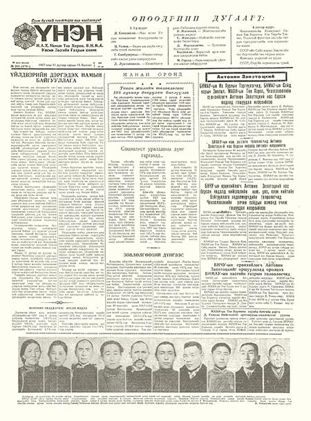 Монголын үнэн сонин 1957/6791