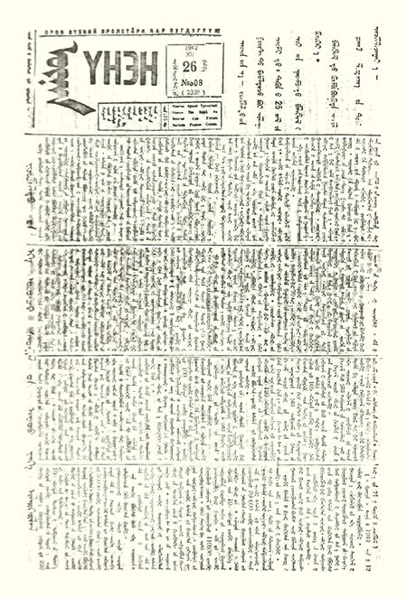 ᠮᠣᠩᠭᠣᠯ ᠤᠨ ᠦᠨᠡᠨ ᠰᠣᠨᠢᠨ 1942/2339
