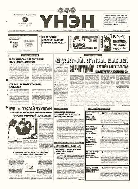Монголын үнэн сонин 2002/19535