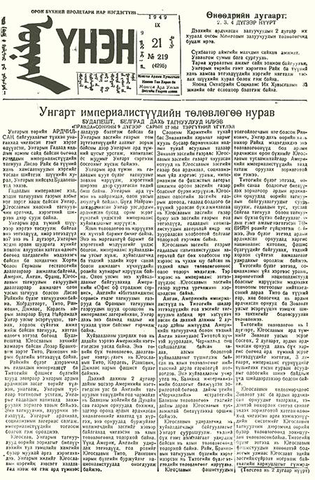 Монголын үнэн сонин 1949/4295