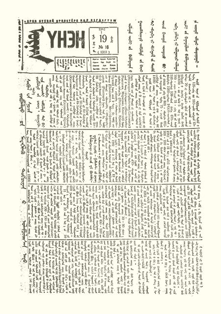 ᠮᠣᠩᠭᠣᠯ ᠤᠨ ᠦᠨᠡᠨ ᠰᠣᠨᠢᠨ 1943/2359