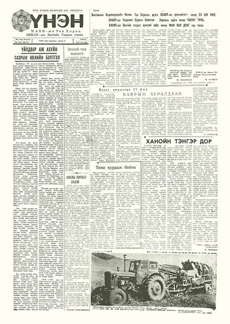 Монголын үнэн сонин 1966/245/9875