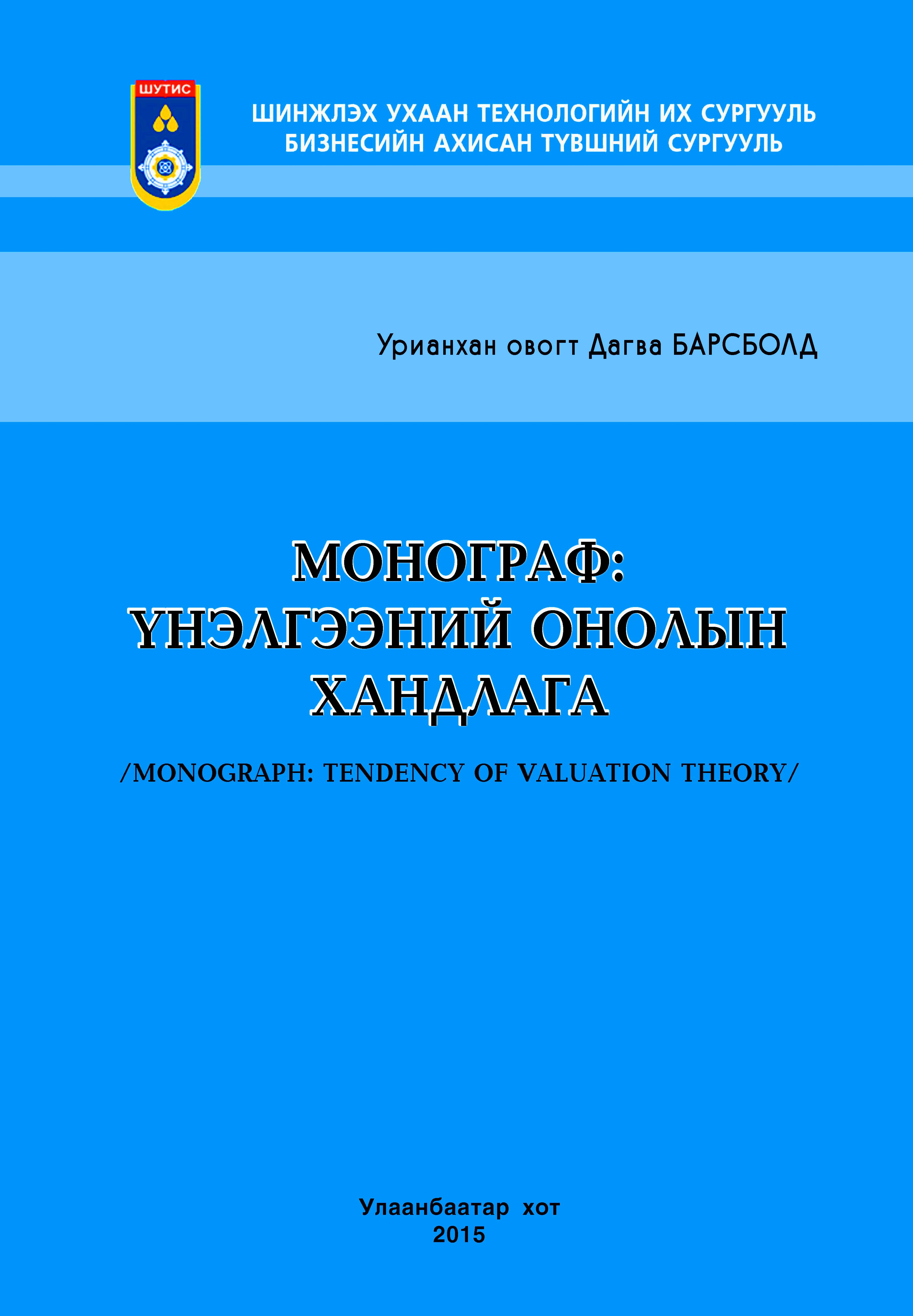 Монограф-Үнэлгээний онолын хандлага