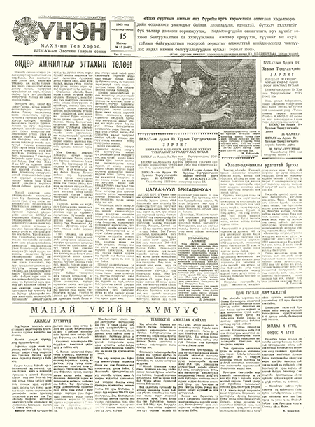 Монголын үнэн сонин 1963/8487
