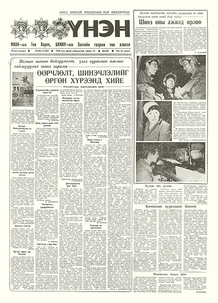 Монголын үнэн сонин 1988/17205