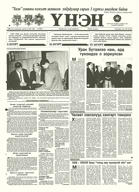 Монголын үнэн сонин 1999/18767