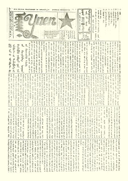 ᠮᠣᠩᠭᠣᠯ ᠤᠨ ᠦᠨᠡᠨ ᠰᠣᠨᠢᠨ 1928/1589