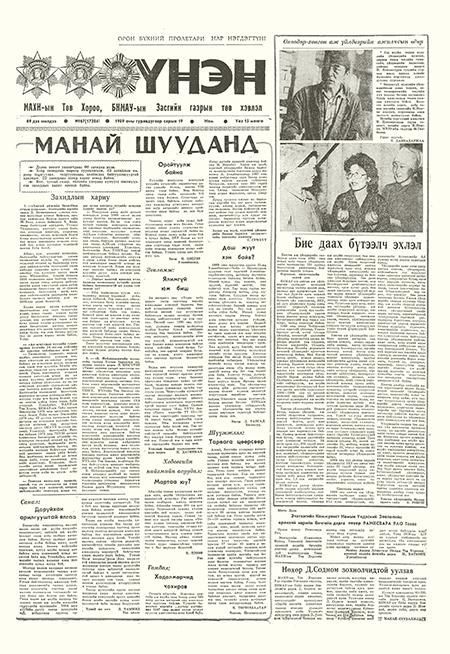 Монголын үнэн сонин 1989/17284