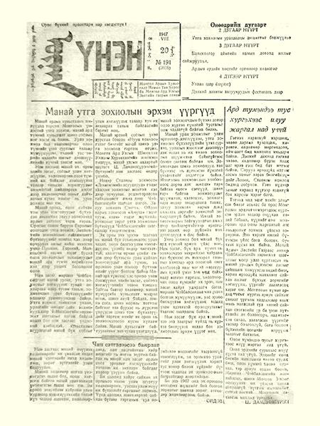 Монголын үнэн сонин 1947/3658