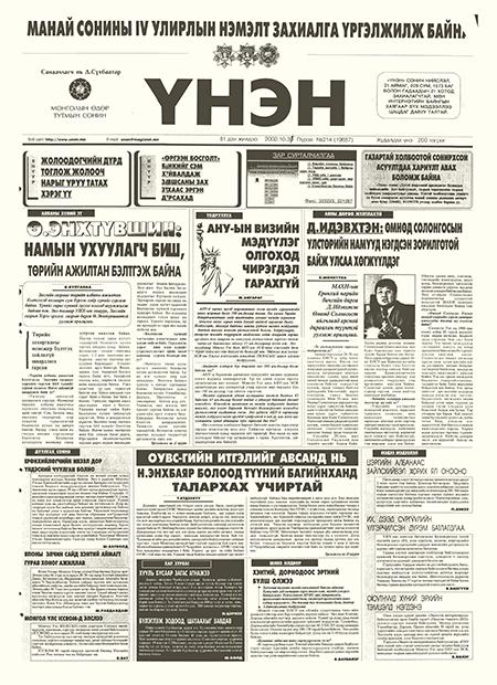 Монголын үнэн сонин 2002/19657