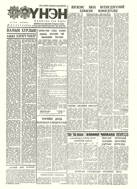 Монголын үнэн сонин 1970/11402