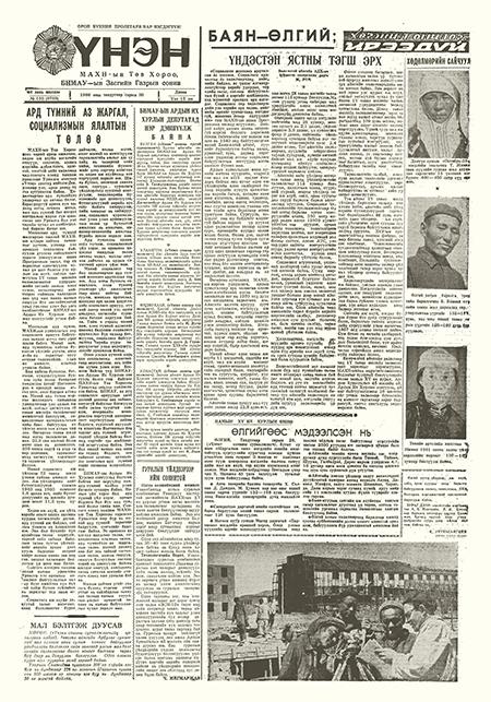 Монголын үнэн сонин 1966/9780